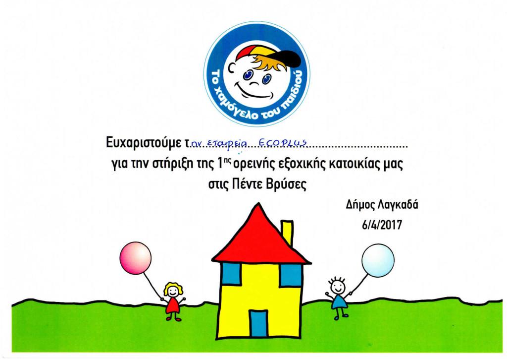 https://ecoplus.gr/wp-content/uploads/2017/05/dimos_lagada-1024x724.jpg