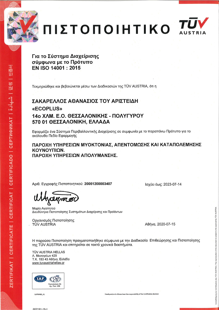 ISO-14001-GR