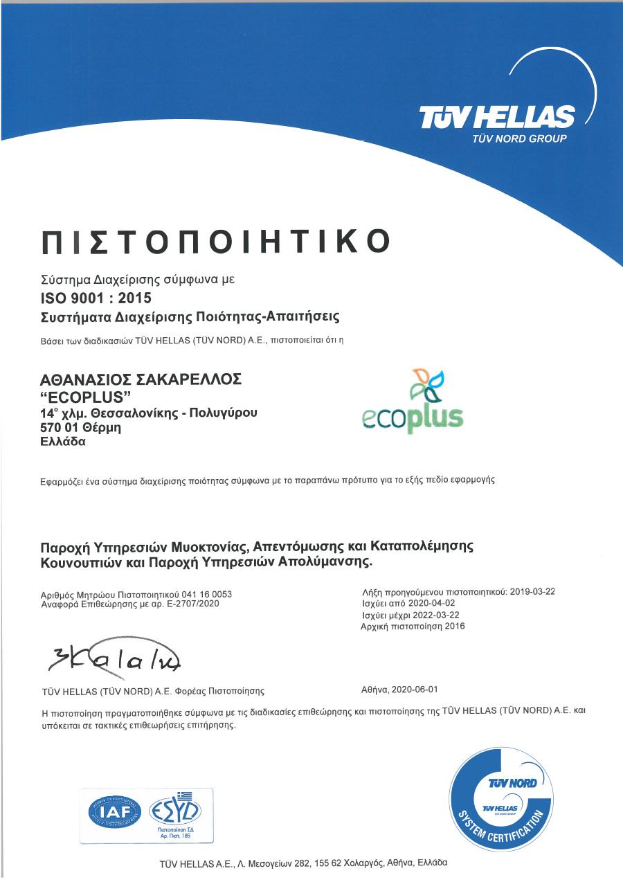 ISO-9001-GR
