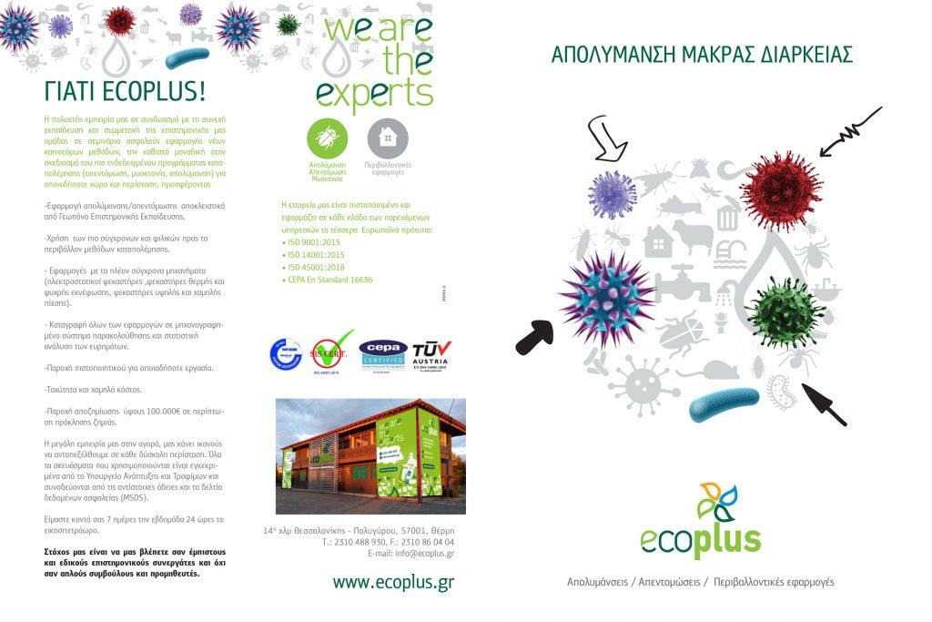 https://ecoplus.gr/wp-content/uploads/2021/05/bioprotect01-1024x683.jpg